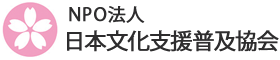 NPO日本文化支援普及協会